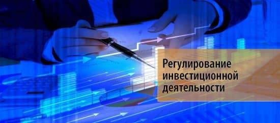 Государственное регулирование инвестиционной деятельности