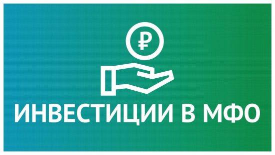 Правила инвестирования в микрофинансовые организации