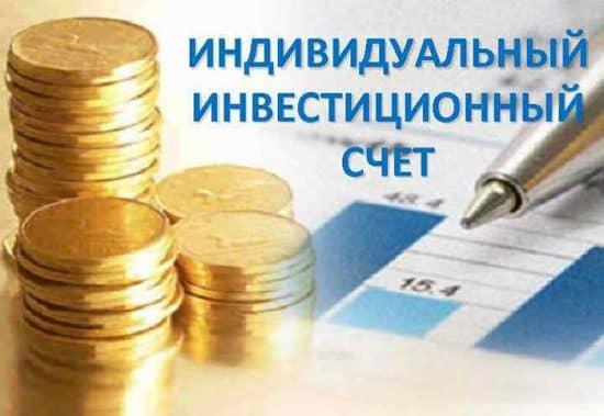 Подробно о том как открыть индивидуальный инвестиционный счет