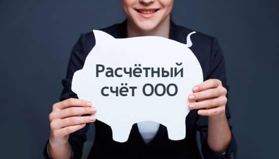 Открытие расчетного счета для ооо: особенности и правила