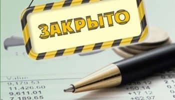 Закрытие расчетного счета юридического лица в банке